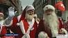 В 60-ый раз в Копенгагене проходит слет Санта-Клаусов