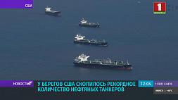 У берегов США скопилось рекордное количество нефтяных танкеров Ля берагоў ЗША назапасілася рэкордная колькасць нафтавых танкераў