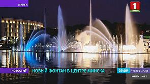 К 3 Июля Минск  получил подарок - обновленную набережную в парке Я. Купалы и светомузыкальный фонтан