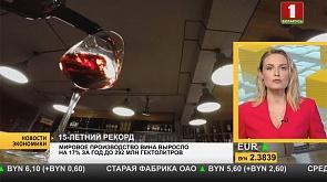 Мировое производство вина выросло на 17% за год до 292 млн гектолитров
