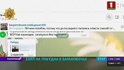20 человек задержаны за оскорбительные комментарии в адрес пилотов, погибших в Барановичах