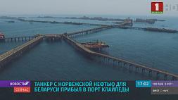 Танкер с норвежской нефтью для Беларуси прибыл в порт Клайпеды Танкер з нарвежскай нафтай для Беларусі прыбыў у порт Клайпеды