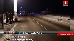 В Гродненском районе водитель переехал лежащего на проезжей части мужчину