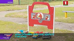 В Несвиже открыли новый детский игровой комплекс У Нясвіжы адкрылі новы гульнявы комплекс