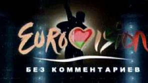 Еurovision. Без комментариев