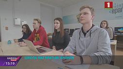 В БГУ открылась дистанционная школа юного математика У БДУ адкрылася дыстанцыйная школа юнага матэматыка