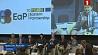 """Будущее """"Восточного партнерства"""" обсуждают  на конференции высокого уровня в Брюсселе  Будучыню """"Усходняга партнёрства"""" абмяркоўваюць  на канферэнцыі высокага ўзроўню ў Бруселі"""