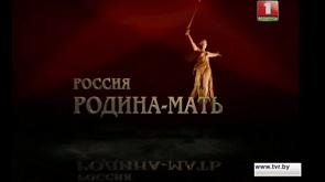 """""""Родина-мать зовет!"""" (Россия)"""