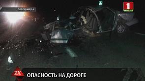 В Полоцком районе в аварии пострадали три человека