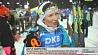 Дарья Домрачева выиграла масс-старт на заключительном этапе Кубка мира в Тюмени Дар'я Домрачава выйграла мас-старт на заключным этапе Кубка свету ў Цюмені Darya Domracheva wins mass start at IBU World Cup in Tyumen