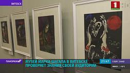 Благодаря онлайн-формату фонды музеев посетили десятки желающих Дзякуючы анлайн-фармату фонды музеяў наведалі дзясяткі жадаючых Thanks to the online format, funds of  museums  visited by dozens of people