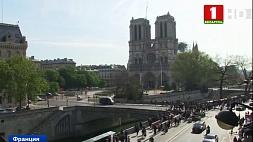 Парижская полиция назвала вероятную причину пожара в Нотр-Даме Парыжская паліцыя назвала верагодную прычыну пажару ў Нотр-Даме