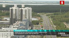 Окупаемость жилищно-коммунальных услуг в Беларуси к концу года составит 83%