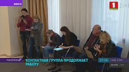 Контактная группа по урегулированию ситуации на востоке Украины продолжает работу
