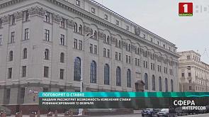 Нацбанк рассмотрит возможность изменения ставки рефинансирования 12 февраля