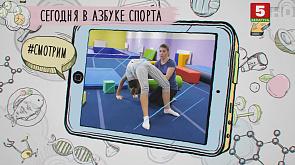 Азбука спорта (04.04.2020)