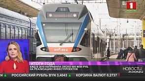 БЖД в 2019 направила около 600 млн руб. на реализацию инвестпроектов