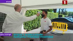 С 18 мая в Италии разрешены групповые тренировки