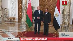 Официальный визит Александра Лукашенко в Египет придаст дополнительный стимул развитию двусторонних отношений Афіцыйны візіт Аляксандра Лукашэнкі ў Егіпет надасць дадатковы стымул развіццю двухбаковых адносін Lukashenko's official visit to Egypt to give additional impetus to development of bilateral relations