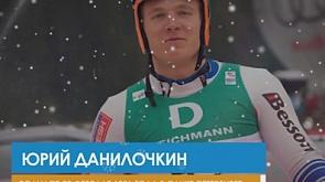 Юрий Данилочкин