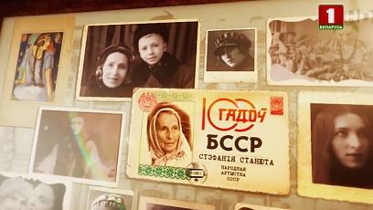 100 лет БССР. Наша история в лицах - Стефания Станюта
