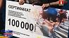 Сертификаты благотворительной помощи вручили центрам олимпийского резерва