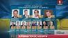 Заканчивается регистрация кандидатов на пост президента Украины Сканчаецца рэгістрацыя кандыдатаў на пасаду прэзідэнта Украіны
