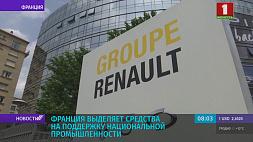 Франция выделяет средства на поддержку национальной промышленности