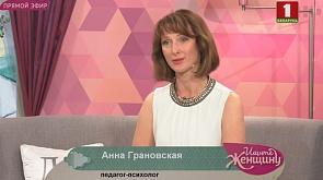 Педагог-психолог Анна Грановская