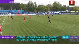 """Футбол. """"Крумкачы"""" продолжают погоню за лидером Первой лиги Футбол. """"Крумкачы"""" працягваюць пагоню за лідарам Першай лігі"""