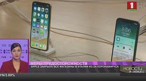 Apple закрывает все магазины в Италии из-за коронавируса