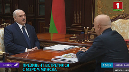 Президент встретился с мэром Минска Анатолием Сиваком