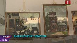 Экспозиция, посвященная юбилею Ильи Репина, открылась в галерее Савицкого Экспазіцыя, прысвечаная юбілею Ільі Рэпіна, адкрылася ў галерэі Савіцкага