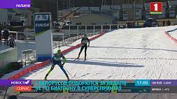 7 белорусов поборются за медали ЧЕ по биатлону в Раубичах в суперспринтах