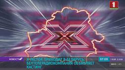 X-Factor приходит в Беларусь. Белтелерадиокомпания объявляет кастинг X-Factor прыходзіць у Беларусь. Белтэлерадыёкампанія аб'яўляе кастынг