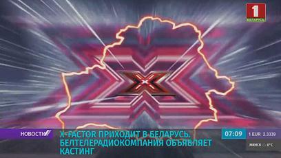 X-Factor приходит в Беларусь. Белтелерадиокомпания объявляет кастинг