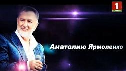 Анатолию Ярмоленко!