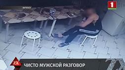 Милиция опубликовала видео поножовщины в Витебске