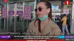 Как отреагировали на прекращении полетов в Минск простые украинцы
