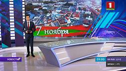Беларусь отмечает 7 Ноября  Беларусь сёння адзначае 7 Лістапада  Belarus celebrates November 7 today
