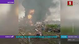 Взрыв на нефтепроводе в Нигерии Узрыў на нафтаправодзе ў Нігерыі