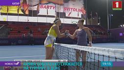 Арина Соболенко выходит в четвертьфинал теннисного турнира в Дохе Арына Сабаленка выходзіць у чвэрцьфінал тэніснага турніру ў Досе Aryna Sabalenka enters 1/4 finals of tennis tournament in Doha