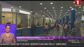В Беларуси упрощены условия пребывания иностранцев