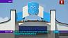 В Бресте готовят референдум о судьбе аккумуляторного завода