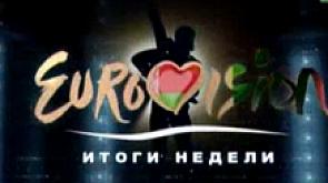Eurovision. Итоги недели