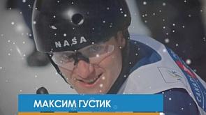 Максим Густик
