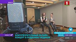 """Белорусским медикам продолжают говорить спасибо. За 10 часов масштабного online-концерта собрано 15 тысяч рублей Беларускім медыкам працягваюць гаварыць дзякуй.  Прамы эфір - на старонцы прадзюсарскага цэнтра """"Спамаш"""""""