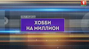 Хобби на миллион. Что коллекционируют белорусы и какие эксклюзивные экспонаты хранятся в приватных собраниях