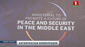 Кто содействует миру на Ближнем Востоке?
