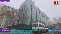 Причиной пожара в хостеле в Москве могла стать неисправная электропроводка Прычынай пажару ў хостэле Масквы магла стаць няспраўная электраправодка